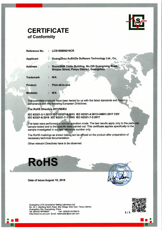 澳视德导播一体机RoHS证书